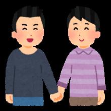 男性同性愛カップル