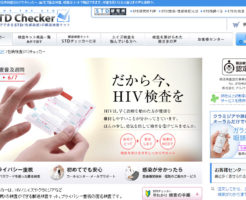 STDチェッカーホームページ