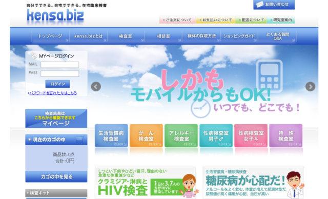 kensa.bizホームページ